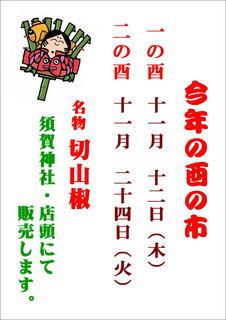 酉の市09.JPG