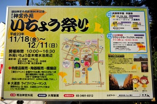DSC_0134 いちょう祭り2011.jpg
