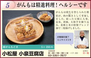 komatsuya_2013一店逸品.jpg